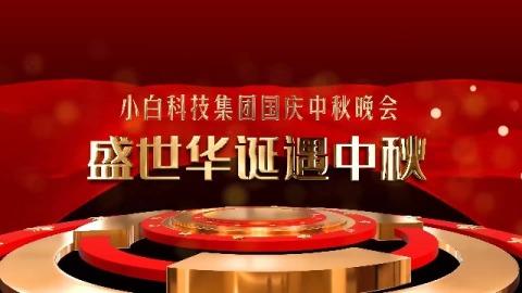 红色3d大气中秋国庆祝福晚会活动照片展示视频