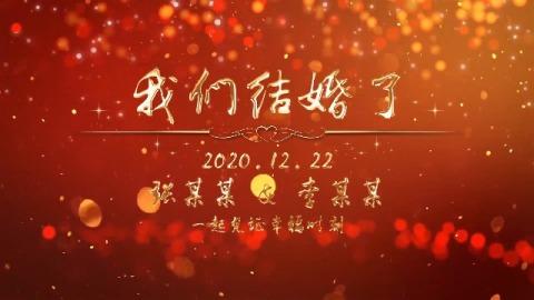 中国风复古婚礼视频
