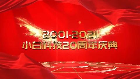 红色宏伟企业周年庆典