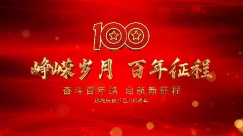 红色100周年纪念百年征程