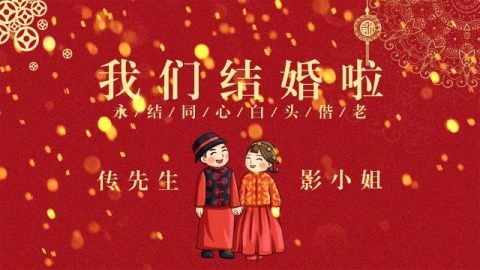 中国风搞笑婚礼开场