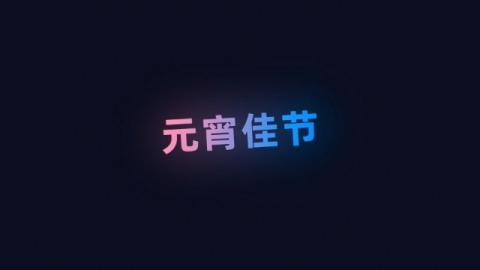 元宵节节日快闪