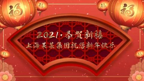 春节新年拜年扇形中国风展示视频