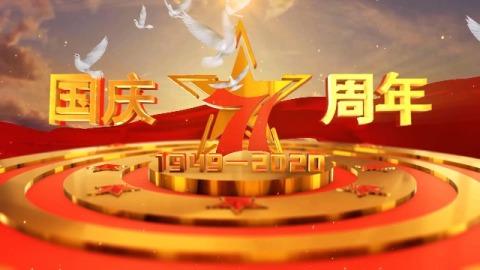 大气红色国庆71周年庆祝