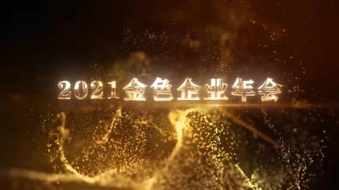 震撼金色粒子企业年会视频