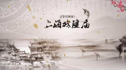 水墨风景宣传