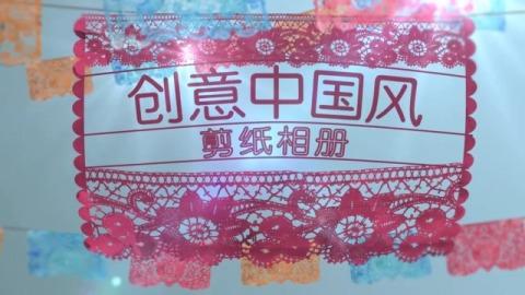 创意中国风剪纸相册