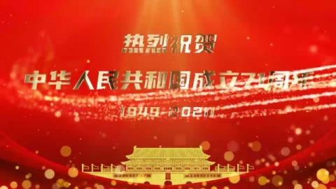华丽大气国庆71周年党政宣传视频