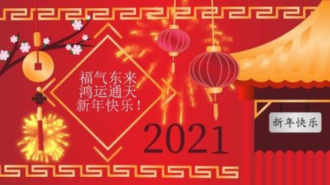 4段中国风新年拜年视频