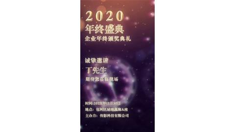 紫色时钟年终年会典礼邀请函