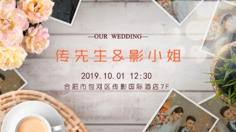 Lover浪漫婚礼