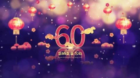 中国风新年春节灯笼倒计时