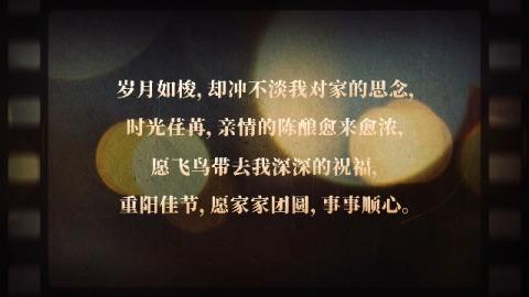 家庭温馨旧电影复古相册重阳祝福视频