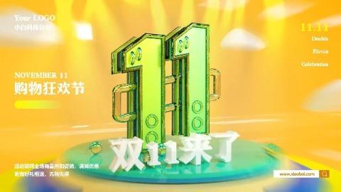 双11促销宣传3D立体展示