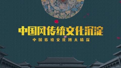 中国风水墨传统文化