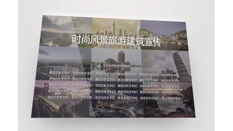 时尚风景旅游建筑宣传