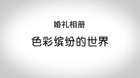 中国风笔刷水墨婚礼生活相册