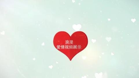 浪漫爱情爱心生活电子相册