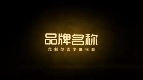 公司震撼发展里程品牌宣传展示