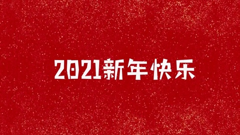 红色节日祝福拜年新年快闪